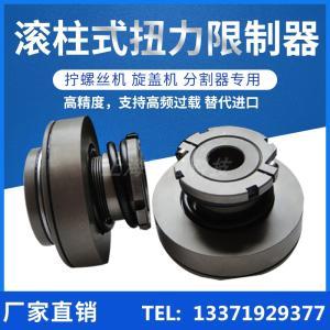 AF滾柱式扭力限制器 可替代臺灣統信滾珠式扭力限制器