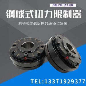 TSC鋼球式扭力限制器 滾珠式扭矩限制器 安全離合器