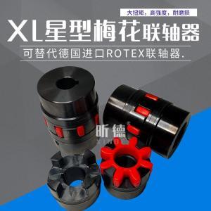 XL123456789大扭矩GS星型彈性GR梅花聯軸器爪形水泵連軸器ROTEX彈性聯軸器