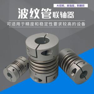 鋁合金45鋼不銹鋼夾緊式R+W絲桿步進大扭力彈性波紋管聯軸器BK彈性管聯軸