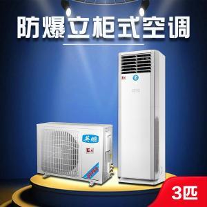 英鵬防爆柜式空調 立式空調 蓄電池電子廠3匹柜機