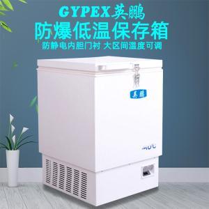 英鵬-50℃防爆低溫保存箱 制藥廠化工廠實驗室專用超低溫冰箱