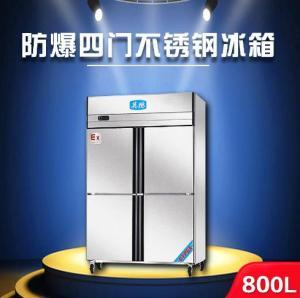 英鵬防爆冰箱不銹鋼 科研實驗室制藥廠專用不銹鋼冰箱