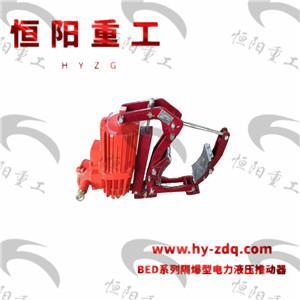 隔爆型电力液压推动器制动平稳 无噪音
