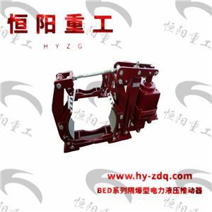 隔爆型电力液压推动器 安全可靠 恒阳重工生产