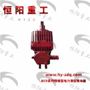 恒阳重工生产隔爆型液压推动器BED-80  物优价廉