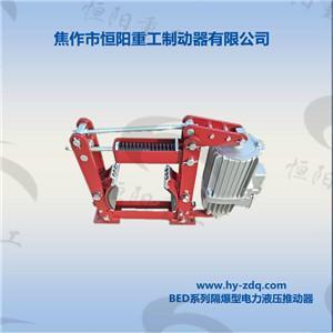 隔爆型电力液压推动器 安装灵活 维护简单