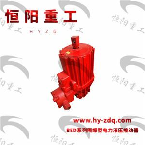 利川求購隔爆型液壓推動器 BED 恒陽重工發貨
