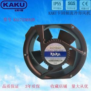 KAKU 双滚珠风机 KA1725HA2B 0.28A 220v数控机床专用风机
