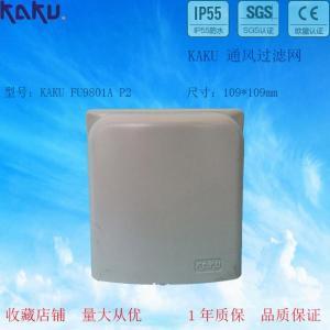 原装KAKU卡固FU9801B 通风过滤网 百叶窗 带防雨罩 适合8厘米风扇