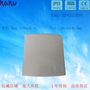 KAKU 帶防雨罩 FU9803B P2 外觀尺寸148.5*148.5mm IP55防水