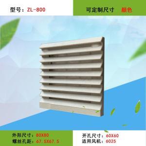 zl800組通風罩電柜軸風機防塵流外徑開孔60mm濾網小80百葉窗過