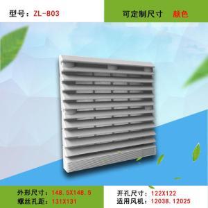 ZL803 百叶窗 120*120mm风扇专用 通风过滤网组 防水 防尘网 网罩