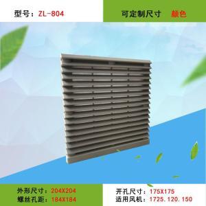 ZL804防尘网罩204*204轴流风机柜百叶窗风扇ZL-804通风过滤网组
