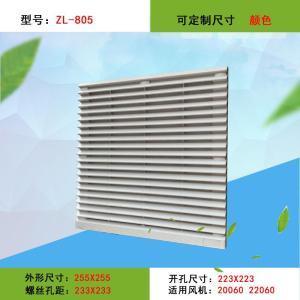 通風過濾網組 ZL 805 255*255 配200風機 過濾器 百葉窗網罩