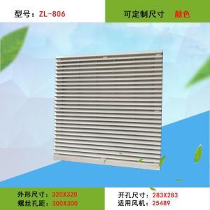 IP44通风过滤网组ZL806 配电柜塑料栅格百叶窗 防尘罩 尺寸320MM