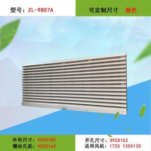 控制柜電箱排氣扇散熱百葉窗 長方形防塵網罩 通風過濾網組ZL9807A