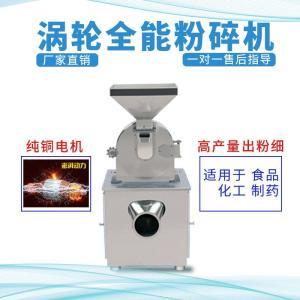 SWLF-200生姜辣椒磨粉机风冷加水冷型涡轮打粉机