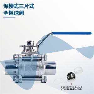 偉恒供應衛生級三片式焊接球閥 不銹鋼全包手動球閥