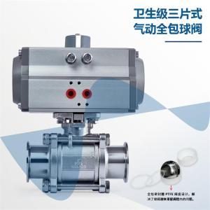 伟恒供应三片式气动全包球阀 卫生级不锈钢快装球阀