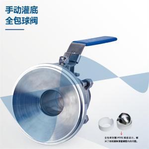 伟恒供应卫生级三片式罐底全包球阀 不锈钢快装球阀