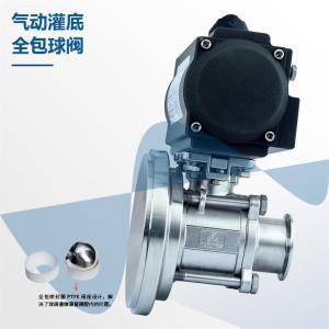 伟恒供应卫生级气动罐底球阀 不锈钢快装球阀