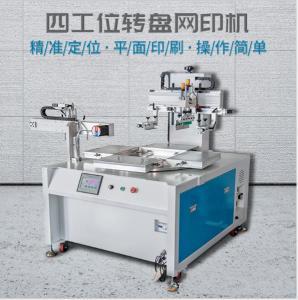 *卡丝印机,试剂盒丝网印刷机