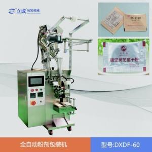 全自動粉劑包裝機  DXDF-60