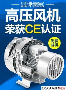 高壓風機 德冠品牌 低噪音 漩渦高壓風機 超靜音型漩渦式氣泵