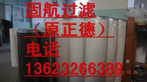 聚结油水分离器滤芯