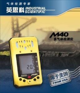 M40多气体检测仪,英思科M40复合式气体检测仪