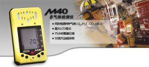 M40手持復合式氣體檢測儀