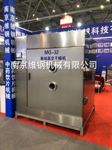 MZG系列脈動真空干燥機---南京維鋼機械