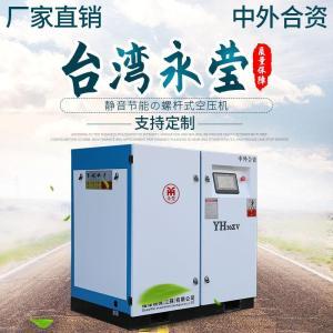 永莹永磁变频螺杆式空压机高压工业级小型充气泵空气压缩机7.5kw