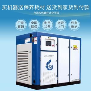 空压机螺杆式节能大型高压工业级175p空气泵静音132kw空气压缩机