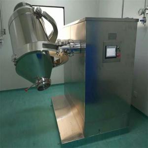 10L三維運動混合機 粉劑混合機