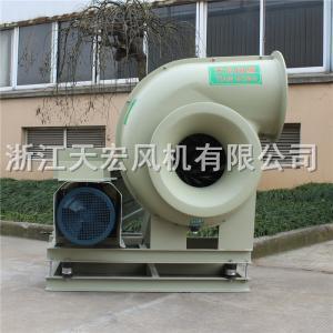 天宏F4-72-5C分體式玻璃鋼離心風機 FRP防腐防爆離心風機