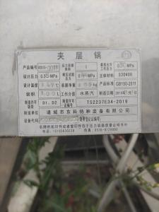 东科100L夹层锅处理