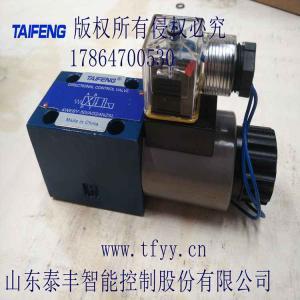 4WE6D電磁閥廠家批發零售,價格實惠