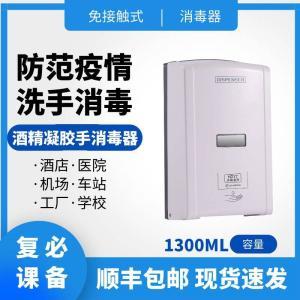 免洗酒精凝胶手消毒器HD-6002(免接触红外线感应)