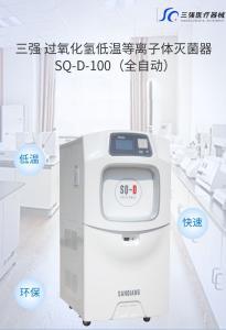 河南三強醫械  低溫等離子過氧化氫滅菌器