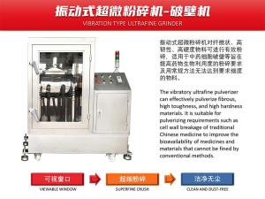 雷粵機械ZD系列超微破壁粉碎機中藥材細胞破壁機