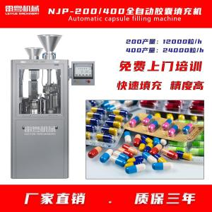 廠家直銷全自動膠囊填充機200、400、800、1200、2500膠囊充填機