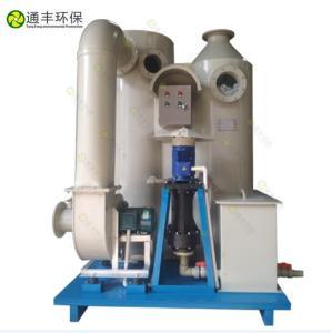 醫藥公司廢氣處理設備-一體化噴淋塔-實驗室廢氣處理