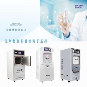 低温等离子过氧化氢灭菌器医用消毒器厂家直销
