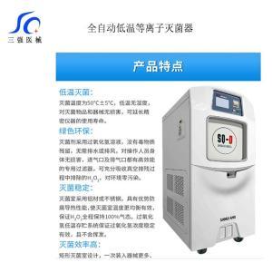 低溫等離子過氧化氫滅菌器 廠家直銷包郵