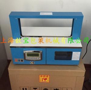 上海歆宝HXB-2100A全自动束带机,纸带扎把机,OPP束带