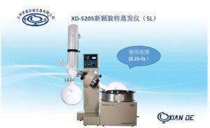XD-5205球磨口冷凝管5升水浴旋轉蒸發儀
