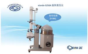 XD-5250A大容量50升水浴旋轉蒸發儀