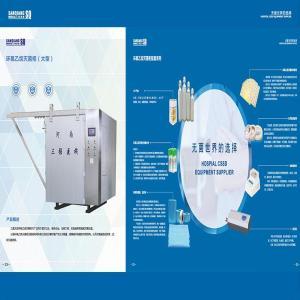低温环氧乙烷灭菌器 一次性医疗用品大型生产厂家